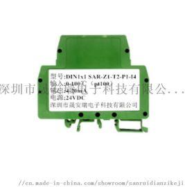 温度变送器pt100转4-20MA/0-5V