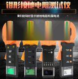 西安钳形接地电阻测试仪13772489292