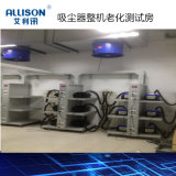 吸尘器整机老化试验房 吸尘器电机老化测试房