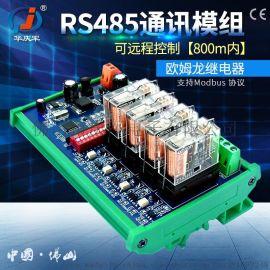 华庆军RS485通讯欧姆龙继电器模组开关量数据采集