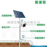 小水电站最小下泄生态流量监测监控系统方案厂家
