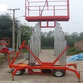 厂家生产铝合金升降机