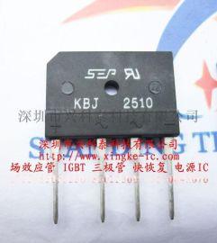 SEP整流桥 KBJ系列 KBJ410/KBJ610/KBJ810/KBJ1010