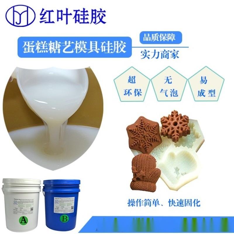 食品级模具硅胶 AB液体硅胶