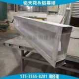 吊頂燈槽鋁單板 鋁合金燈槽板定製