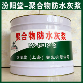 聚合物防水灰浆、现货销售、聚合物防水灰浆