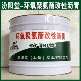 环氧聚氨酯改性沥青、防水性能好、环氧聚氨酯改性沥青