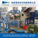 PVC造粒生产线 BOPP拉伸膜珠光膜回收清洗造粒设备