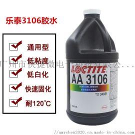 乐泰3106 高强度、中等粘度、触变性UV胶