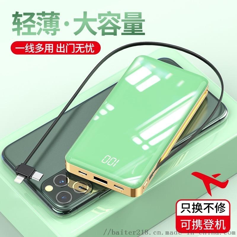 BDX06S-20000mAh自带线礼品移动电源
