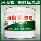 烟囱标志漆、生产销售、烟囱标志漆、涂膜坚韧
