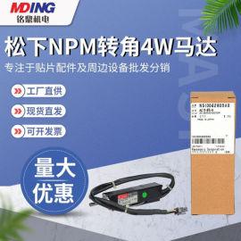 NPM转角马达4W马达 N510042809AB