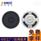 轩达扬声器50*13.3mm 8Ω3W铁壳纸盆喇叭