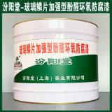 玻璃鳞片加强型 醛环氧防腐漆、生产销售、涂膜坚韧