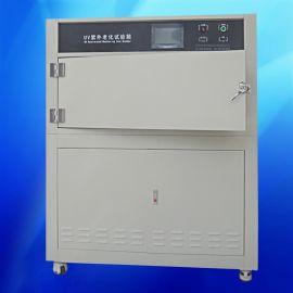 老化实验箱 紫外线耐耐候试验箱 厢式紫外光测试箱