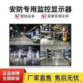 LED液晶大螢幕安防監控顯示屏工業級高清液晶監視器