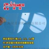 供应双面防雾化光学级高透明pc雾化板护目镜片