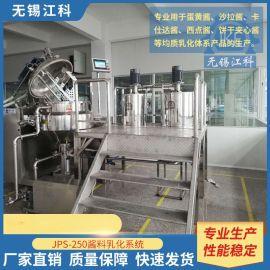 芥辣酱真空均质乳化机,酱料乳化设备可定制,乳化机