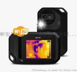 便携式红外热像仪(带WIFI功能) FLIR C3