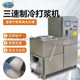 制冷式速度可调的肉丸打浆机自动出浆制冷式肉丸机