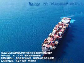 上海至JAMBIMILLSITE占碑私人码头海运费