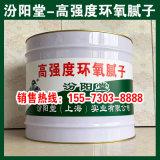 高强度环氧腻子、良好的防水性、耐化学腐蚀性能