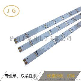 竞国电子单双面柔性线路板pcb板加工