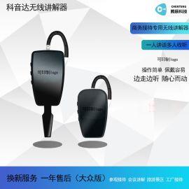 无线导游讲解器 电子语音导游讲解器 景点导览系统