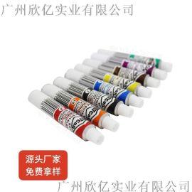 广州欣亿铝质软管,颜料铝软管包装,漫画水彩颜料