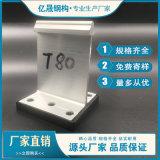 鋁鎂錳板t型固定支架 鋁鎂錳板支座支持定製
