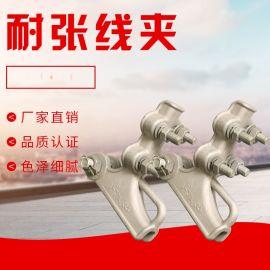 螺栓型铝合金耐张线夹NLL型