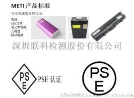 PSE認證標準