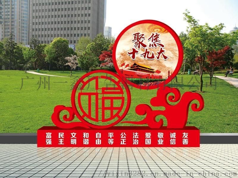 户外社会主义核心价值宣传牌标识标牌立式广告牌