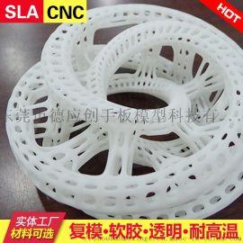 专业加工手板模型 黄江3d打印 SLA快速成型加工