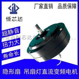 直流变频电机 吊扇电机隐形风扇灯电机