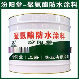 聚氨酯防水涂料、厂价**、聚氨酯防水涂料、批量直销