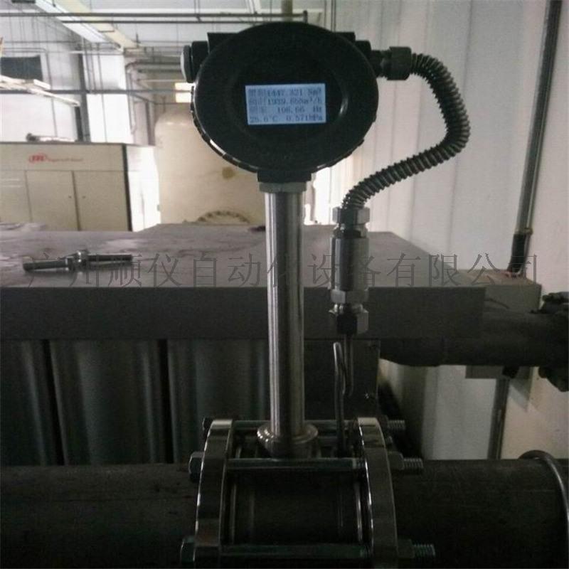 智能蒸汽测量仪表   广州顺仪涡街流量计