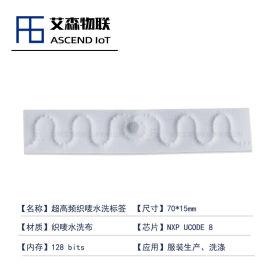 耐高温超高频柔性织唛洗衣织布电子标签