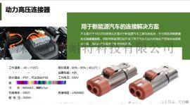 新能源高压连接器 防水 抗振动  抗冲击