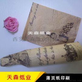 28g打字纸定制红酒包装纸 单光纸印刷