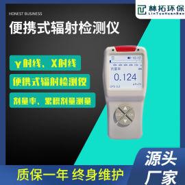 便携式辐射检测仪 辐射检测仪 辐射检测报 器