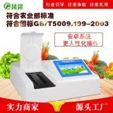 农药残留检测仪器设备(招标专用)
