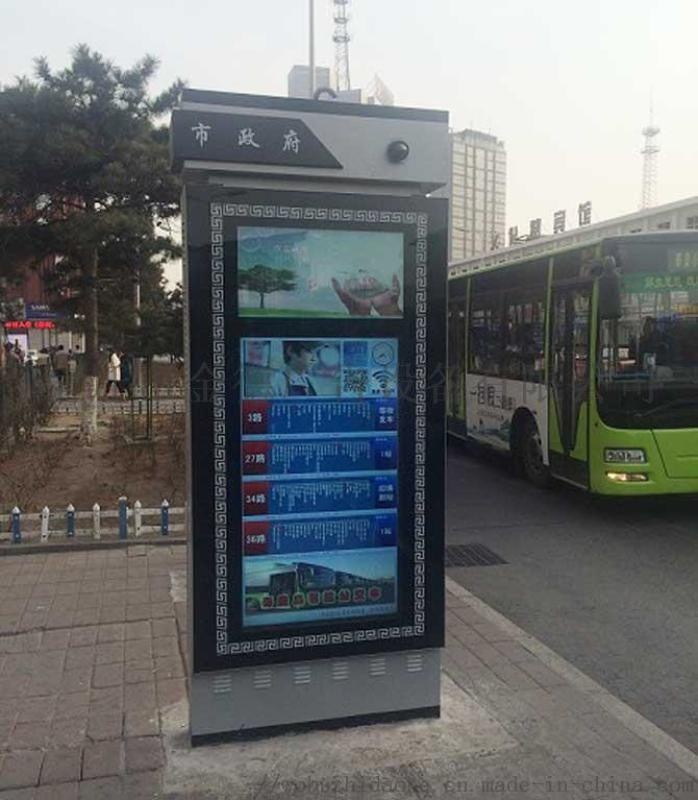智能公交电子站牌,智能候车亭,电子站牌厂家,可定制