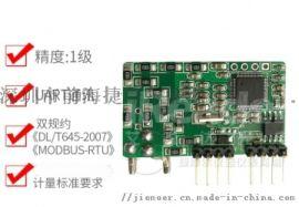 艾锐达计量模块厂家IM1253B交流电参数测量模块