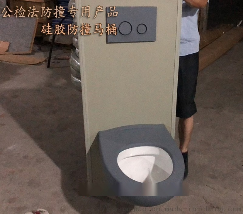 硅胶防撞马桶公检法纪委卫浴洗手台马桶