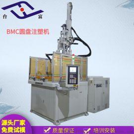 立式BMC圆盘注塑机