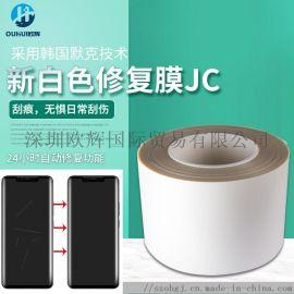 韩国进口新白色修复JC保护膜