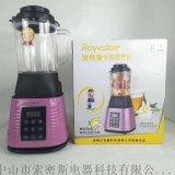 荣事达加热破壁机商用食材机会销礼品豆浆机家用料理机