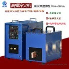 厂家高频淬火机25KW小型高频淬火机金属表面淬火就选高频感应加热设备