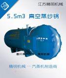 5.5m3蒸纱锅-高温高压蒸纱锅-全自动蒸纱锅